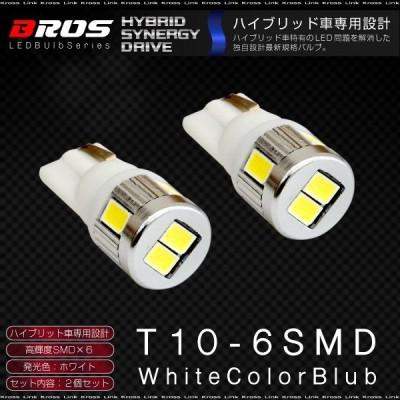 T10 LED ホワイト 高輝度 5630SMD 6連 拡散 無極性 2個 ポジション ルームランプ ナンバー灯 など バルブ ウェッジ球 白   _22288