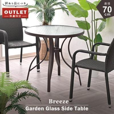 【アウトレット商品】カフェテーブル  屋外 アウトドア ガラス T171