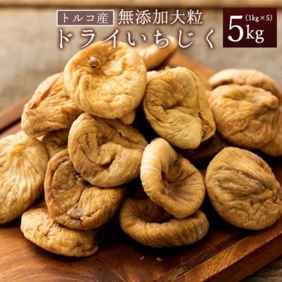 ドライいちじく 5kg(1kg×5) 無添加 砂糖不使用 ドライ フルーツ 乾燥いちじく フィグ 大粒 無花果 トルコ産 大容量 チャック付き 美容 健康