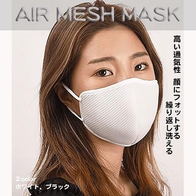 【即納】 エアーメッシュマスク 繰り返し洗える メッシュコットンマスク 肌荒れしない 耳痛くない 曇りにくい 女性用 男性用 大人用 韓国製