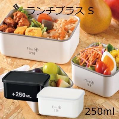 弁当箱 おしゃれ 1段 洗いやすい HAKOYA ランチプラスS 250ml つるりんコーティング 日本製 ランチボックス