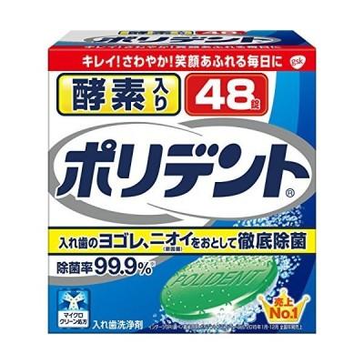 酵素入りポリデント 入れ歯洗浄剤 99.9%除菌 48錠