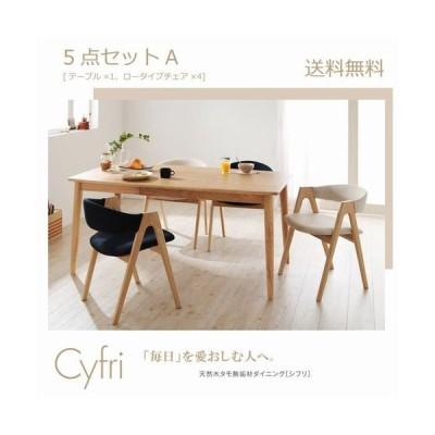 天然木タモ無垢材ダイニング Cyfri シフリ 5点セットA