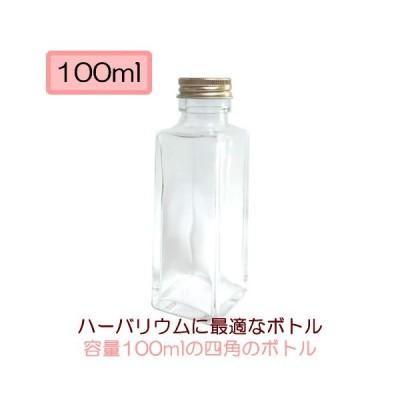 ハーバリウム 瓶 四角の 100ミリリットル