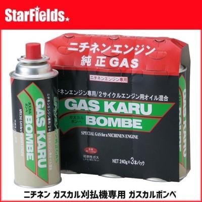 【在庫あり】ニチネン 刈払い機 ガスカル専用カセットボンベ 3本パック