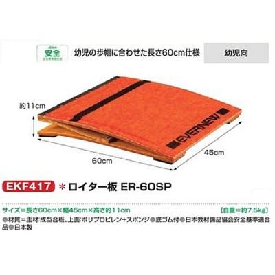 エバニュー ロイター板 ER-60SP 受注生産品 EKF417 <2021CON>