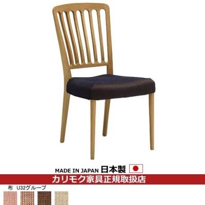 カリモク ダイニングチェア/ CU65モデル 平織布張 食堂椅子 (COM オークD・G・S/U32グループ)  CU6505-U32