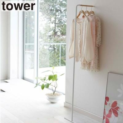 Tower タワー スリムコートハンガー