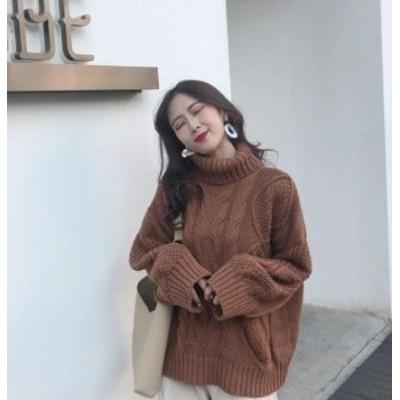 韓国 ファッション レディース ニット セーター トップス ハイネック タートルネック ケーブル 長袖 ゆったり カジュアル 大人可愛い 秋
