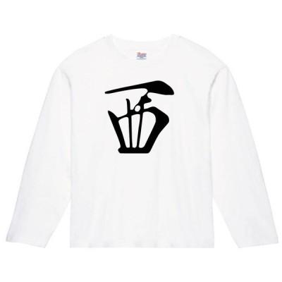 西 麻雀 長袖Tシャツ