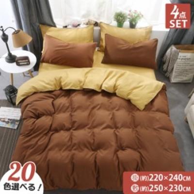 20色の選択!寝具カバーセット 4点セット 寝具セット ダブル 布団カバーセット 布団カバー マクラカバー2個 ベッドシート 寝具セット
