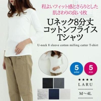 さらっとした肌触りが心地いい コットン100% Uネック 8分袖 コットンフライス Tシャツ レディース春夏