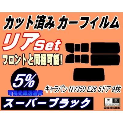 リア (b) キャラバン NV350 E26 5D 9枚 (5%) カット済み カーフィルム 5ドア用 VR2E26 VW2E26 ニッサン