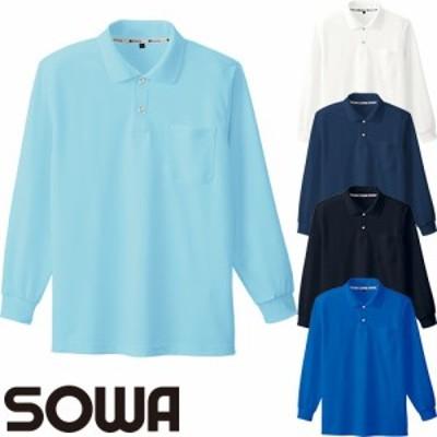 作業服 ポロシャツ 長袖 桑和 SOWA 長袖ポロシャツ(胸ポケット付き 50540 作業着 春夏