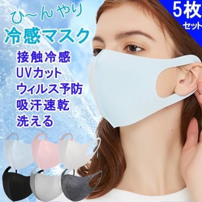 夏マスク冷感マスクuvカット男女兼用5枚セットひんやりマスク個包装洗える花粉ウィルスPM2.5対策夏用マスク蒸れにくい速乾薄手