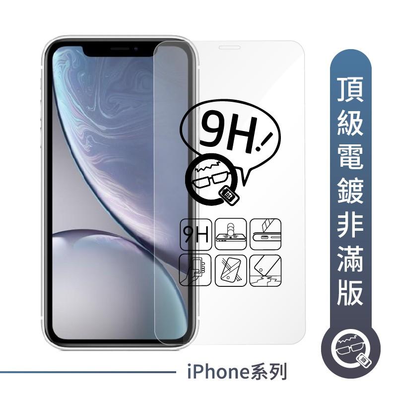 Q哥 iPhone電鍍非滿版玻璃貼 玻璃保護貼 適用i12 mini 11Pro MAX XR SE2 i8 E72ip