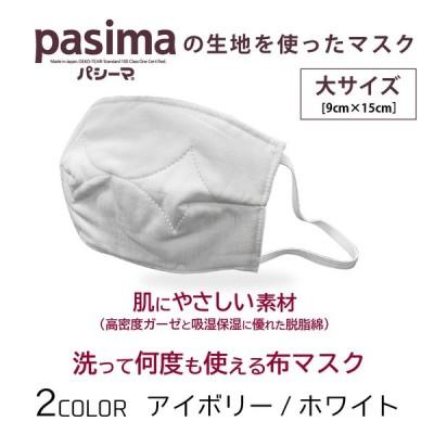 パシーマの生地を使った 布マスク 【丸キルト】 大サイズ 9cm×15cm 日本製 pasima