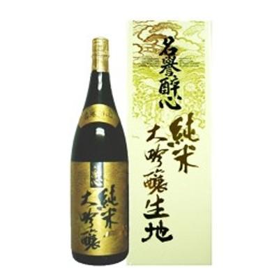 清酒 純米大吟醸生地 名誉醉心 1.8l ギフト