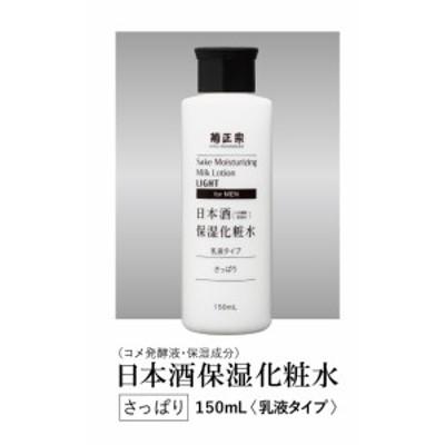 【菊正宗酒造】日本酒保湿化粧水 さっぱり 男性用 150ml ボトル メンズ コスメ 化粧水