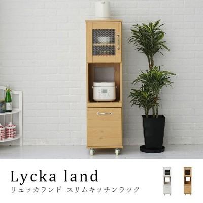 キッチンラック スリム おしゃれ 幅32 食器棚 隙間タイプ Lycka land リュッカランド 炊飯器 キッチン収納 FLL-0067