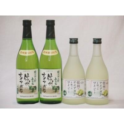 国産葡萄100%ナイアガラ甘口白ワインセット(長野県信州720ml×2本 フルーツワイン500ml×2本) 計4本