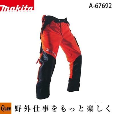 マキタ 防護パンツプロ50 A-67692