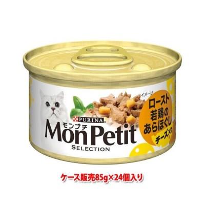 モンプチ チーズ入りロースト若鶏あらほぐし 1ケース 85g×24個 (モンプチ・セレクション/ウェットフード・猫缶/成猫用 アダルト/キャットフード/ネスレ)