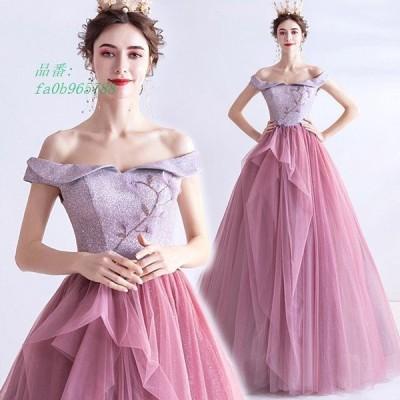 イブニングドレス ボートネック オフショルダー ロングドレス ベアトップ ビスチェドレス 編み上げ ピンク Aライン 演奏会ドレス