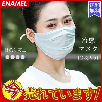 涼感素材マスク uvカット レディース 大人 冷感 繰り返し洗える 夏用 日焼け防止 涼しい 2枚入り 花粉対策 ひんやり 速乾 薄手 無地 メール便送料無料