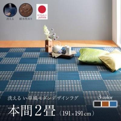 ラグマット 正方形 本間2畳(191×191cm) おしゃれ 洗える い草風ラグ