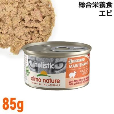 アルモネイチャー 猫用 ホリスティックキャット メンテナンス エビ 85g缶 (120) 総合栄養食 特別ポイントアップ対象商品