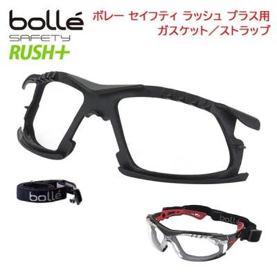 ガスケットキット ストラップキット Bolle ボレー RUSH+ ラッシュ プラス専用 セーフティーグラス 保護めがね 防塵 防風 花粉対策 定形外選択で送料無料