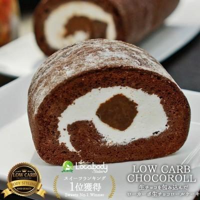生チョコを包み込んだローカーボロールケーキ  ロカボ、低糖質、ローカーボ、糖質制限