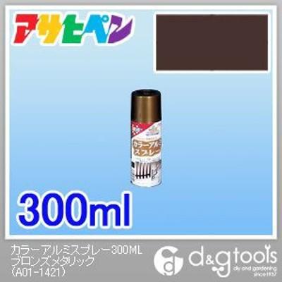 アサヒペン カラーアルミスプレー ブロンズメタリック 300ml