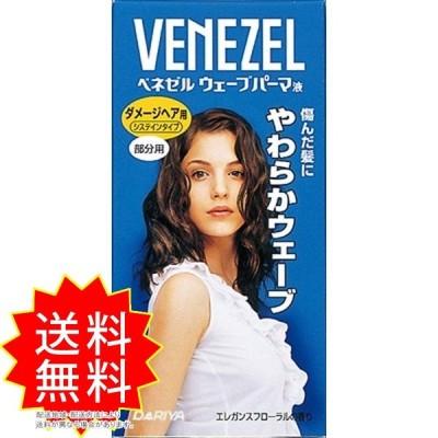 ベネゼルウェーブパーマ液 ダメージヘア用 (部分用) ダリヤ ホームパーマ剤 通常送料無料