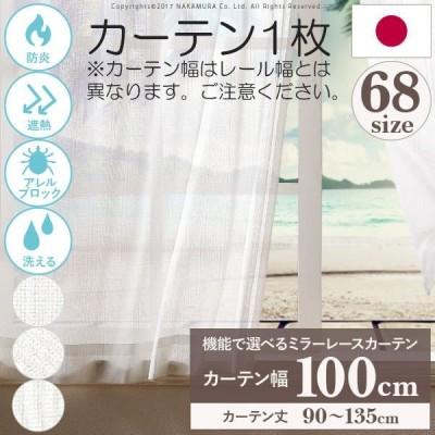 多機能ミラーレースカーテン 幅100cm 丈88〜133cm