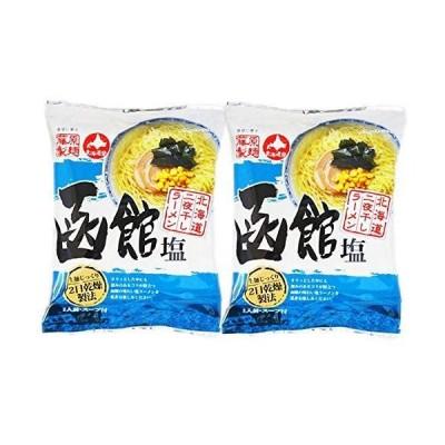 「函館 ラーメン 乾麺」 藤原製麺 函館 塩ラーメン 1食入×2個 「函館 塩ラーメン 乾麺」