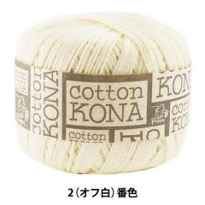 春夏毛糸 『Cotton KONA(コットンコナ) 2(オフ白)番色』 Puppy パピー