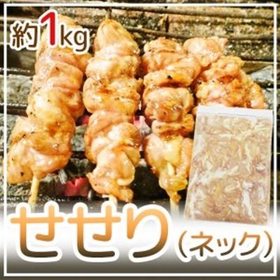 """【送料無料】""""せせり(ネック)"""" 約1kg タイ産"""