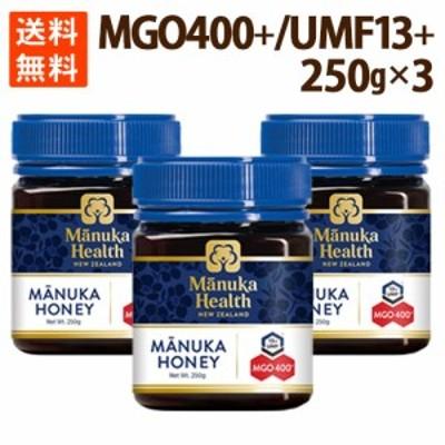 マヌカハニー はちみつ 花粉症 ハチミツ 蜂蜜 3個セット MGO400 UMF13 250g オーガニック ポイント消化  送料無料