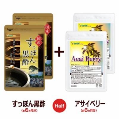 ハーフ&ハーフSET すっぽん黒酢&アサイベリー 各約6ヵ月分 健康維持