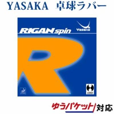 在庫品 ヤサカ ライガンスピン B-86 卓球ラバー