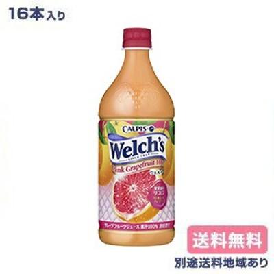 【カルピス】Welch's(ウェルチ)ピンクグレープフルーツ100 PET 800g x 8本 x 2ケース(16本) 【送料無料】【別途送料地域あり】