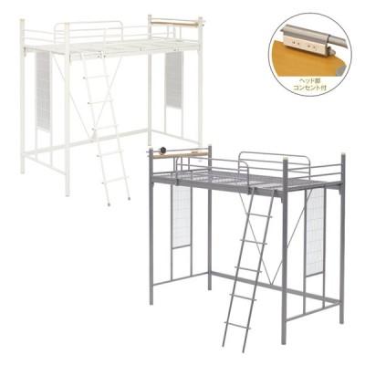 ロフトベッド シングルベッド ハイベッド はしご付き スチール