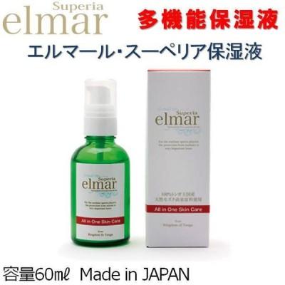 エルマールスーペリア 60ml elmar superia エルマール 多機能保湿液 フコイダン 日焼け サーフィン