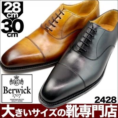 キングサイズ 大きサイズの靴 メンズ BERWICK バーウィック 2428 28cm 28.5cm 29cm 30cm ビジネスシューズ ドレスシューズ 内羽根 ストレートチップ