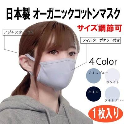 日本製 1枚入り オーガニックコットンマスク 肌に優しい 長さ調整 アジャスター付き