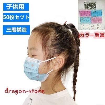 マスク50枚入り不織布予防花粉症対策6色安い使い捨て三層構造白不織布防護マスク子供用男女兼用飛沫風邪PM2.5花粉症