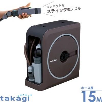 タカギ ホースリール nano next(ナノ ネクスト) 15m ブラウン RM1215BR   おしゃれ 散水 ホース