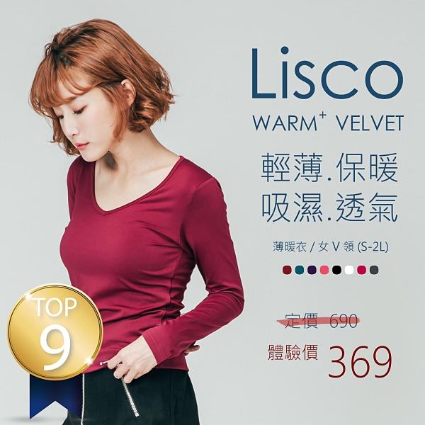 Lisco 女V領保暖衣 彈性內搭 吸濕排汗 內刷毛抗寒 衛生衣睡衣 發熱衣【FuLee Shop服利社】